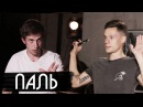 Александр Паль - о Горько, Бодрове и самой жесткой драке / вДудь
