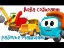 Грузовичок Лева - Сборник мультиков - Собираем рабочие машинки