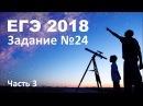 ЕГЭ 2018 по физике Задание 24 астрономия Часть 3