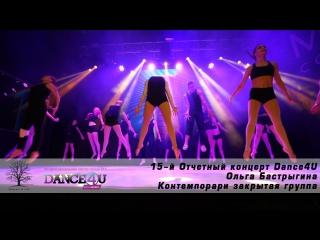 15-й Отчетный концерт Dance4U   Ольга Бастрыгина   Контемпорари закрытая группа