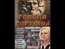 Историко-приключенческий фильм Голова Горгоны / 1986