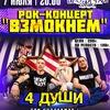 """Рок-концерт """"Взмокнем"""" группы 4ДУШИ"""