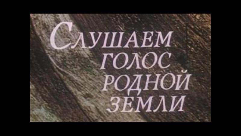 Слушаем голос родной земли 1985г О Литовской ССР Док фильм СССР