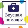 Вкусная помощь в Екатеринбурге