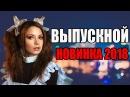 ПРЕМЬЕРА 2018 РАЗОРВАЛА ЮТУБ ВЫПУСКНОЙ Русские мелодрамы 2018 новинки, фильмы 2018 HD