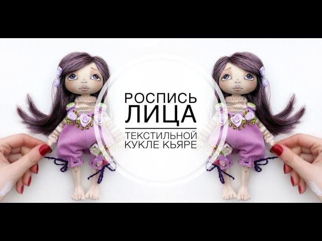 Роспись лица текстильной кукле Кьяре София Покровская