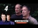 В зоне риска 4 серия 2012 Детектив криминальный сериал @ Русские сериалы
