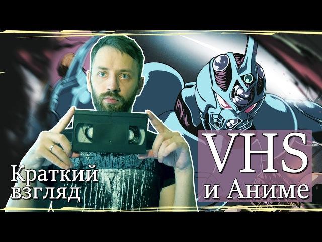 VHS и Аниме Краткий Взгляд