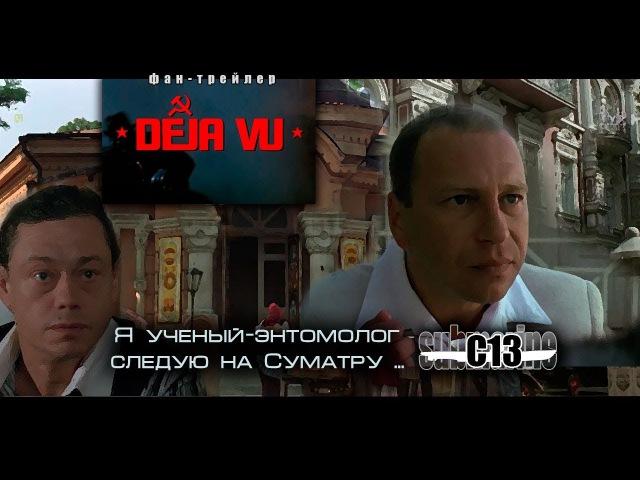 Дежа вю. Советско-польский фильм. Трейлер