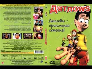 Дятлоws Сезон 01 Серия 10 Типа астероид