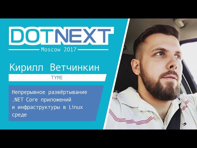 Кирилл Ветчинкин Непрерывное развёртывание NET Core приложений и инфраструктуры в Linux среде