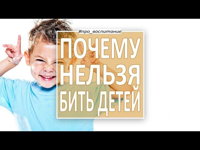Психология воспитание детей можно ли маме наказывать ребенка Воспитание детей без наказаний