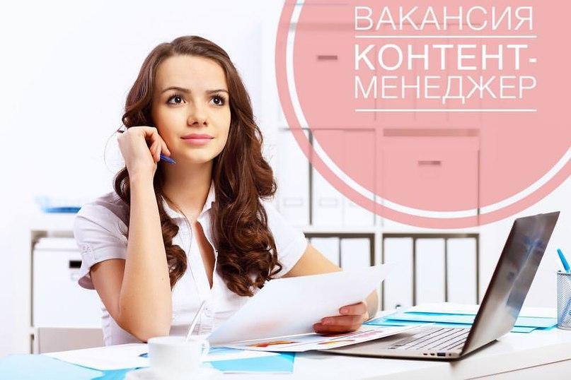Вакансии контент менеджер удаленная работа вакансии дизайнер фрилансер новосибирск