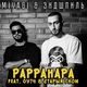 MiyaGi & Эндшпиль - Pappahapa (Feat. Старый Гном & ОУ74)