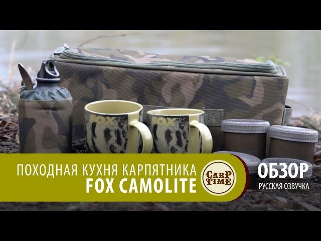 Карповая новинка 2018 Походная кухня карпятника FOX CAMOLITE русская озвучка