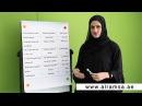 Emirati Arabic language speaking course, 11 AlRamsa Institute (House Rent)