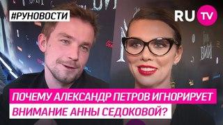RU Новости - Почему Александр Петров игнорирует внимание Анны Седоковой?