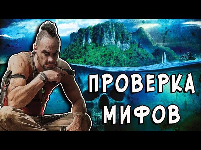 РАЗРУШИТЕЛЬ МИФОВ Far Cry 3