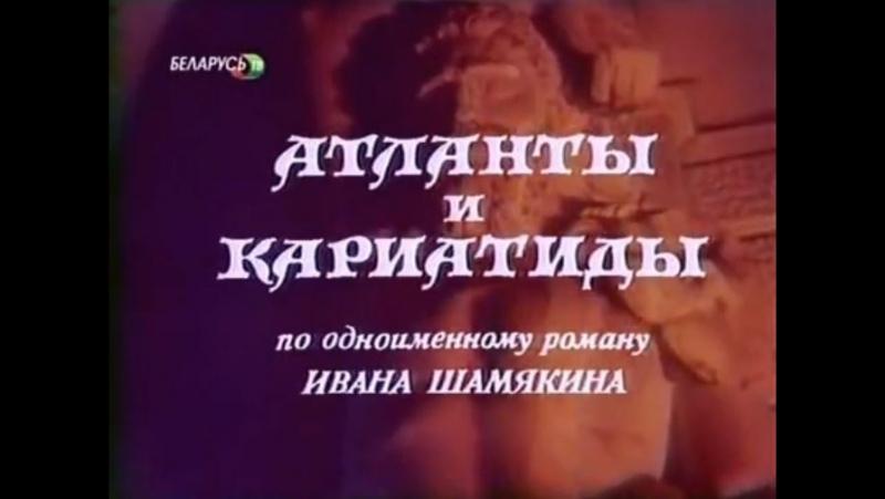 ☭☭☭ Атланты и кариатиды (3 серия, 1980) ☭☭☭