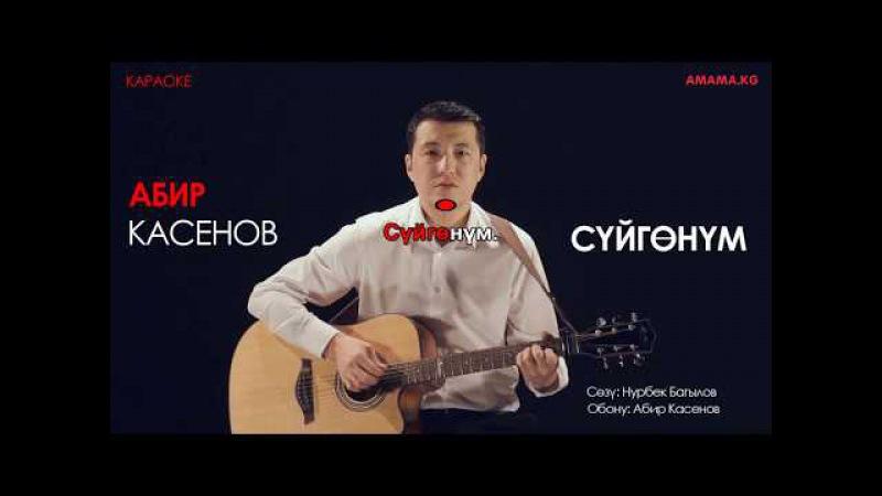 Сөзү Нурбек Багылов Обону Абир Касенов КАРАОКЕ