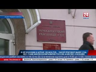 Суд пришел к выводу, что он мог повлиять на ход сделки по приватизации предприятия Башнефть
