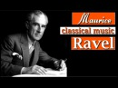 Великие композиторы Морис Равель Лучшее Great composers Maurice Ravel The Best