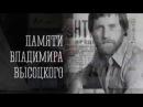 ДК КАМАЗа КОНЦЕРТ К 80 ЛЕТИЮ ВЫСОЦКОГО 2часть