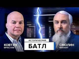 Исторический батл. Илья Муромец. Ковтун против Смолина
