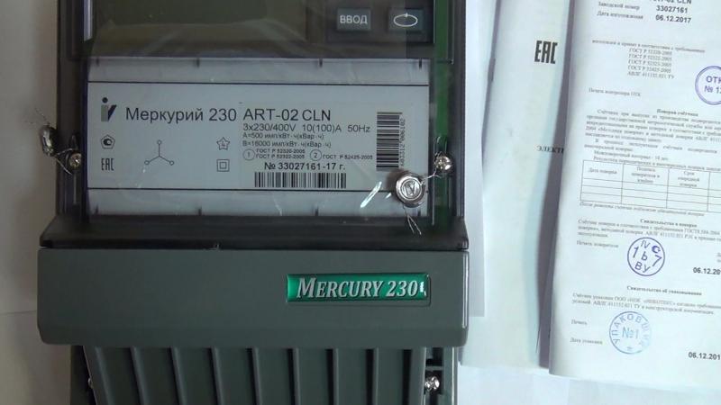 Меркурий 230 ART-02 CLN