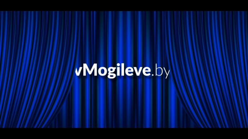 Результат розыгрыша 4 билетов на двоих на спектакли от Могилевской филармонии