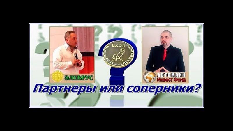 АВТОМАЙН И ЭЛЕВРУС. Партнеры или Соперники?