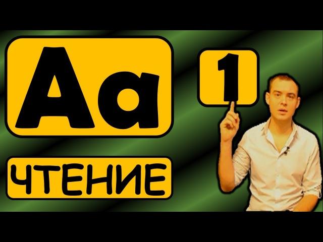1. Английский (Правила чтения): LETTER Aa / БУКВА Аа (Max Heart)