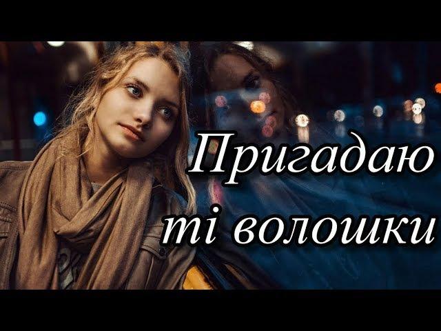 Пригадаю ті волошки [Українські пісні],[Ukrainian songs]