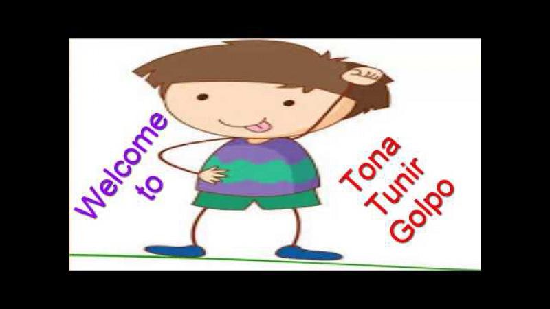 Tona Tunir Golpoটোনা টুনির মজার গল্প