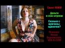 Свинг МЖМ, секс втроем и деньги - Нелли Верховская, психолог