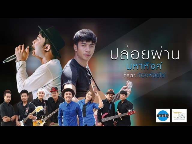 ปล่อยผ่าน MAHAHING เอ มหาหิงค์ feat. ก้อง ห้วยไร่ Official MV