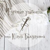 Юлия Бакулина