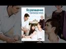 Возвращение в Брайдсхед 2008 драма мелодрама воскресенье 📽 фильмы выбор кино приколы ржака топ