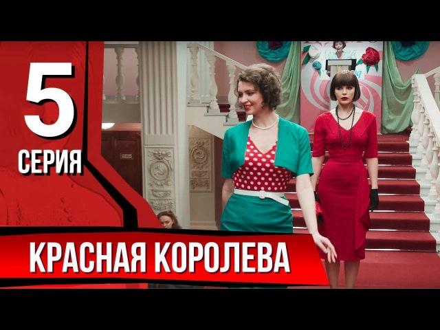 Красная королева Серия 5 The Red Queen Episode 5