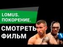 Документальный фильм ЛОМУС про А. Усик и В. Ломаченко. LOMUS. ПОКОРЕНИЕ.
