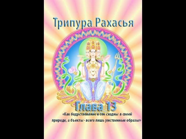 Трипура Рахасья Глава 13 Как бодрствование и сон сходны в своей природе