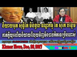 Court of Khmer Judge need more money but when USA blames, Hun Sen Ignored, Shit, By: Ronodom News