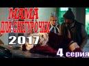 НОВОГОДНЯЯ ПРЕМЬЕРА 2018! МАМА ДЛЯ СНЕГУРОЧКИ 4 серия Русские мелодрамы 2018, новинк...