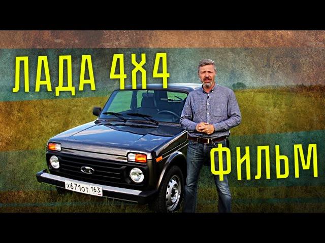 ЛАДА НИВА 4х4 21214 ФИЛЬМ   LADA NIVA 4Х4 21214 Тест-драйв и обзор   Иван Зенкевич Pro автомобили
