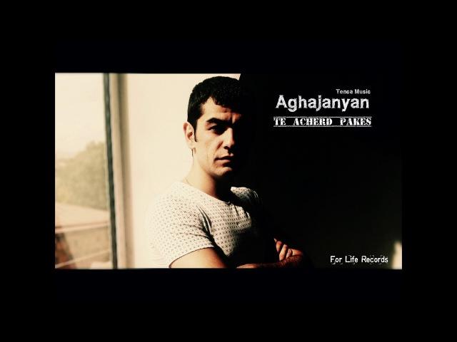Aghajanyan - Թե աչերդ փակես / Te acherd pakes 2017