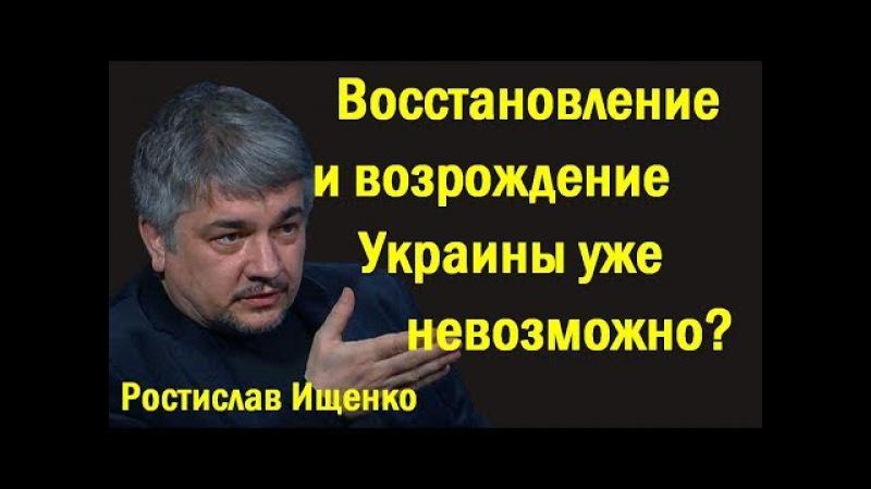 Pocтиcлaв Ищeнкo Вoccтaнoвлeниe и вoзpoждeниe Укpaины ужe нeвoзмoжнo политика 05 07 17 г