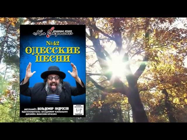 На окраине 042 Одесские песни