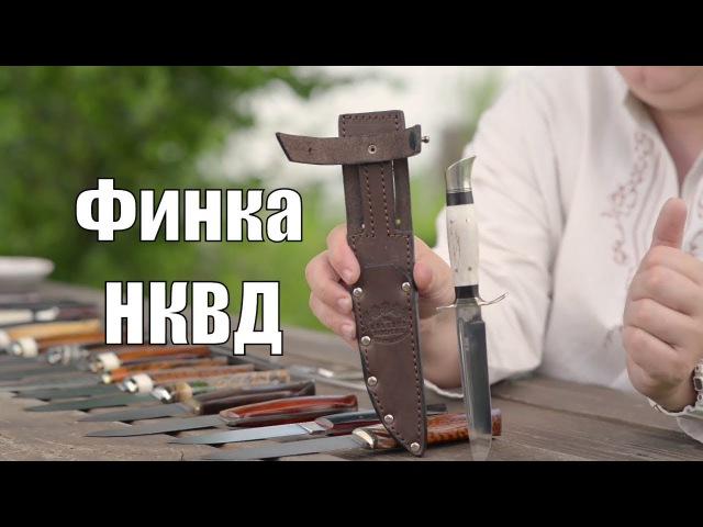 Финка НКВД Купить Нож Финка НКВД Товарищество Завьялова реплики ножей Вача…