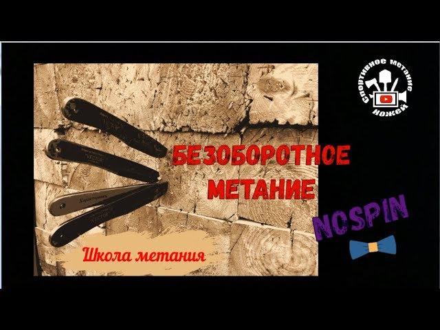 Безоборотное метание ножа безоборотка техника метания ножей обучение nospin