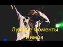 Лучшие моменты ПимпаYoung PH/Смешные моменты Пимпа /БРБ шоу Выпуски до 18.04.2017